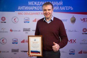 Награждение Кокарева Владимира Сергеевича в международном антинаркотическом лагере