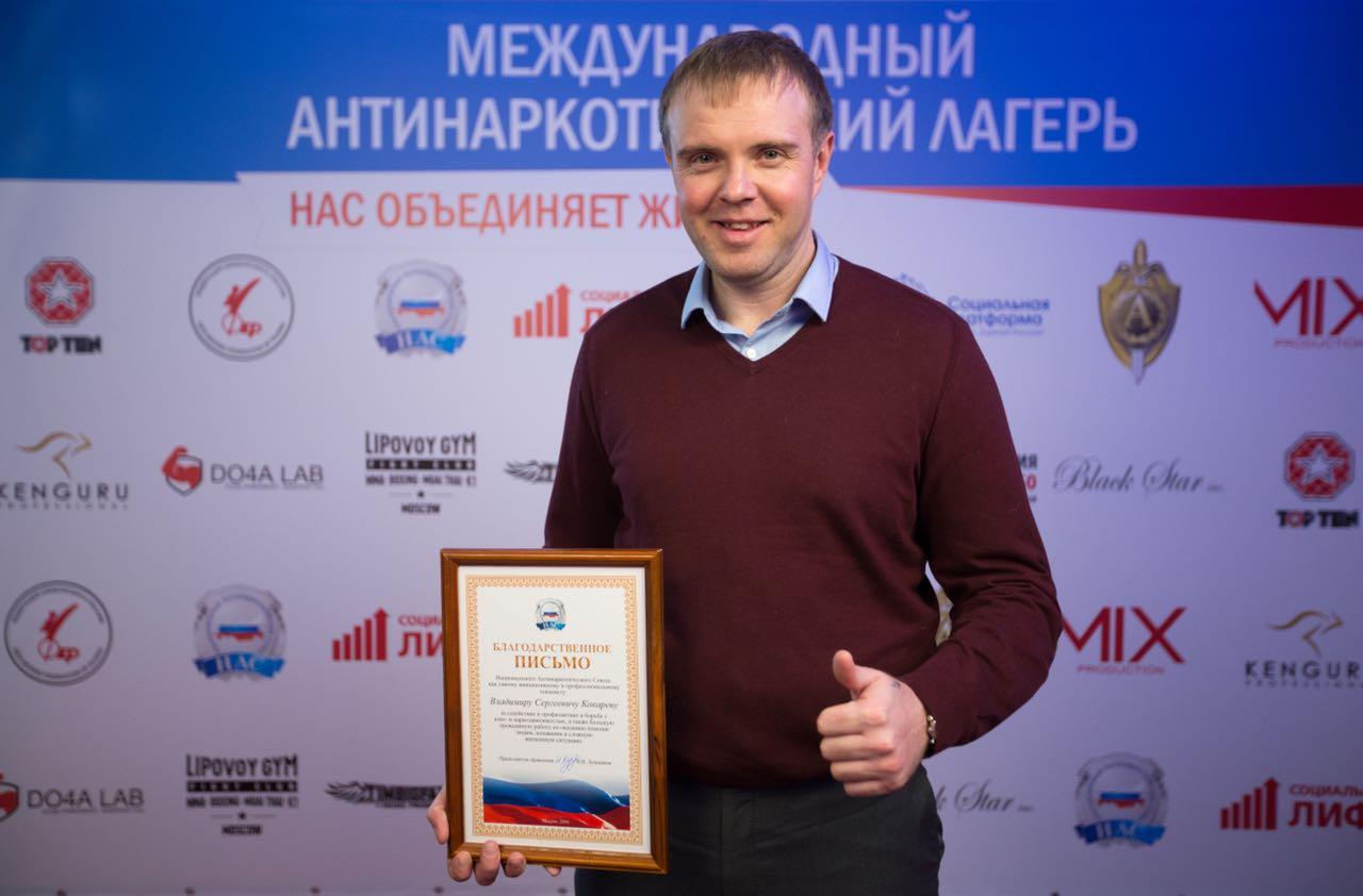 , Награждение Кокарева Владимира Сергеевича в международном антинаркотическом лагере