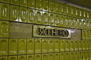Лечение алкоголизма, метро Ясенево