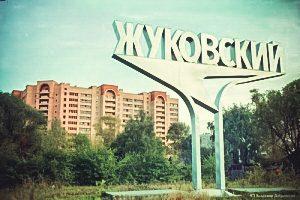 Лечение алкоголизма в Жуковском